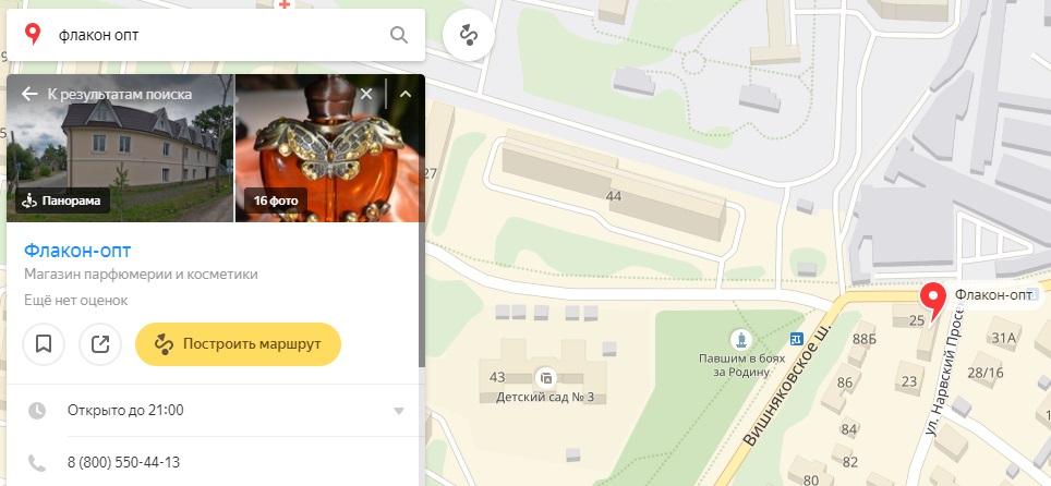 13 - Яндекс-карты